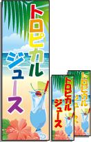 トロピカルジュースのぼり旗【屋台・出店・ファーストフード】[販売所・出店]