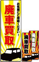 廃車買取のぼり旗【中古車】[ガソリンスタンド・修理工場]
