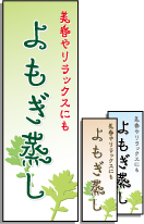 よもぎ蒸しのぼり旗【整体・マッサージ】[美容・リラクゼーション]