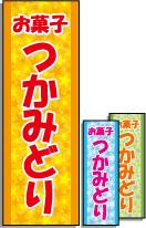 お菓子つかみどりのぼり旗【セール・フェア・祭】[営業PR各種]