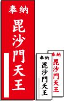 毘沙門天王のぼり旗【歴史・神社・寺】[観光・レジャー・自治体][奉納]