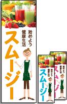 スムージーのぼり旗【販売所・出店】[まつり・縁日][ジュース]