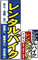 レンタルバイクのぼり旗【レンタカー】[観光地][安心 信頼]