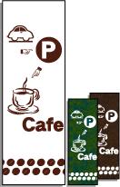 カフェ駐車場のぼり旗 P Cafe