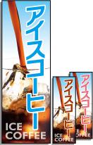 アイスコーヒーのぼり旗 ICE COFFEE