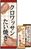 クロワッサンたい焼きのぼり旗【たい焼き】[屋台・出店・ファーストフード]