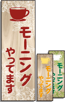 モーニングのぼり旗【やってます】[モーニング*][喫茶店・カフェ]
