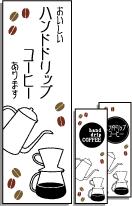 ハンドドリップコーヒーのぼり旗
