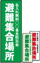 【名入無料】のぼり旗 避難集合場所