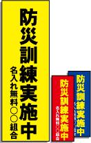 防災訓練実施中のぼり旗【名入無料】[観光・レジャー・自治体]