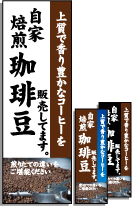 自家焙煎珈琲豆のぼり旗 上質で香り豊かなコーヒーを販売してます。