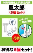 風太郎5個セット【のぼり巻き上がり防止】[のぼり用品]