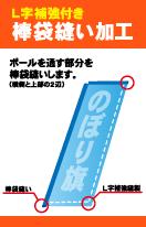 のぼり棒袋縫い加工【のぼり加工オプション】[棒袋縫い]