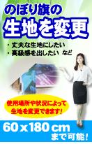 のぼり生地を変更【のぼり加工オプション】