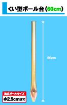 くい型(杭型)のぼりポール台60cm