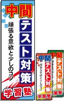中間テストのぼり旗 学習塾スクウェアシリーズ