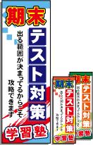 期末テスト対策のぼり旗 学習塾スクウェアシリーズ