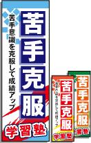 苦手克服のぼり旗 学習塾スクウェアシリーズ